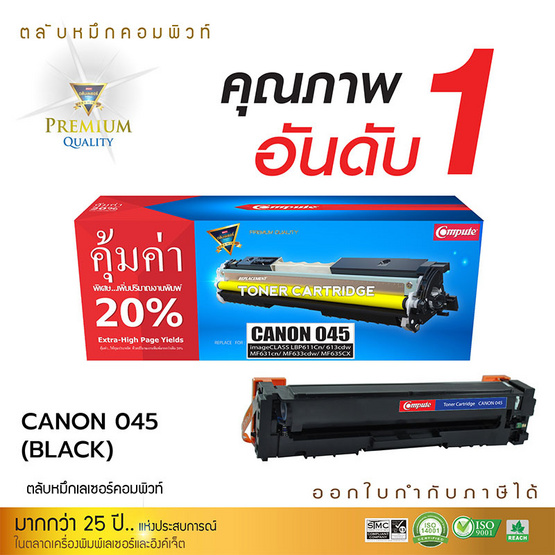 Compute หมึกเลเซอร์ รุ่น Canon  045