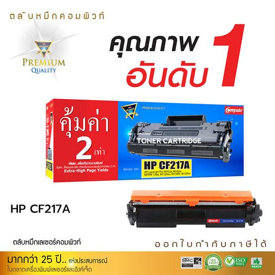 Compute หมึกเลเซอร์ รุ่น HP 217A
