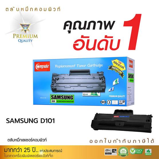 Compute หมึกเลเซอร์ รุ่น Samsung Ml-D101