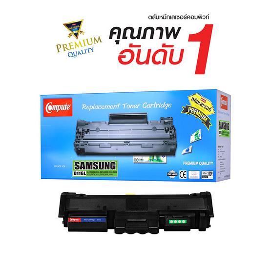 Compute หมึกเลเซอร์ รุ่น Samsung Ml-D116
