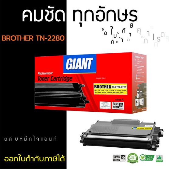 Giant หมึกเลเซอร์ รุ่น Brother TN2260
