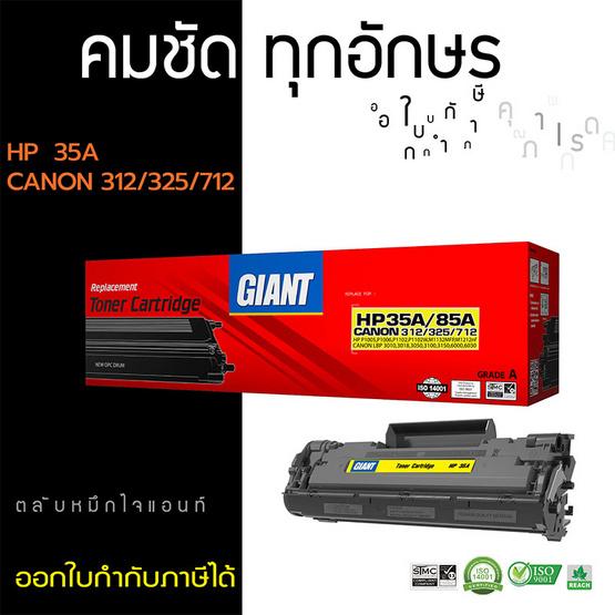 Giant หมึกเลเซอร์ รุ่น HP CB435A/CB285A