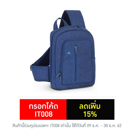 "Rivacase กระเป๋าโน๊ตบุ๊ค รุ่น 7529 13.3"""