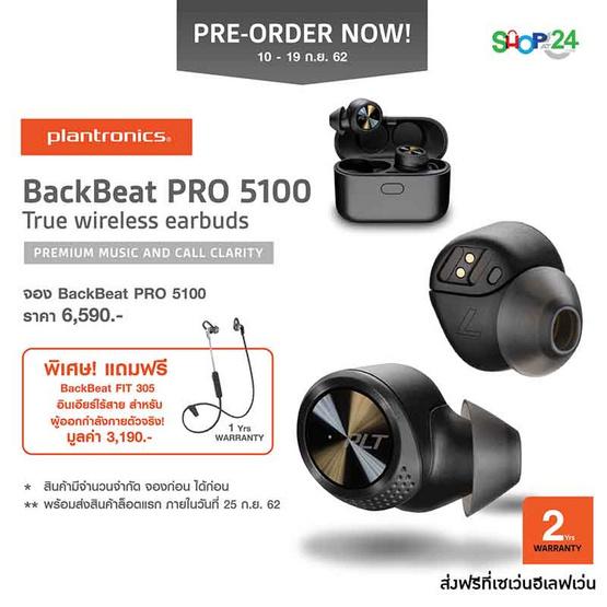 Plantronics หูฟังบลูทูธแบบ True Wireless รุ่น BackBeat Pro 5100