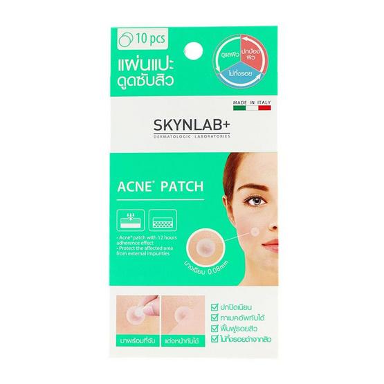 Skynlab แผ่นซับสิว Acne Patch 10Pcs (Y2018)