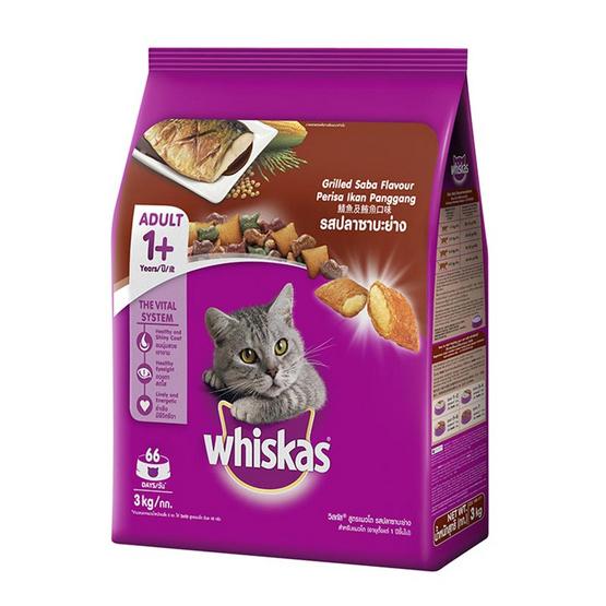 Whiskas อาหารแมว รสปลาซาบะย่าง 3 กก.