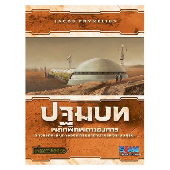 ภาคเสริมพลิกพิภพดาวอังคาร ปฐมบท (บอร์ดเกมแปลไทย)