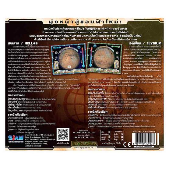 ภาคเสริมพลิกพิภพดาวอังคาร เฮลลาส & เอลิเซียม (บอร์ดเกมแปลไทย)