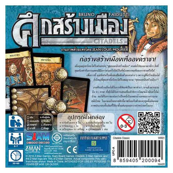 ศึกสร้างเมือง (บอร์ดเกมแปลไทย)