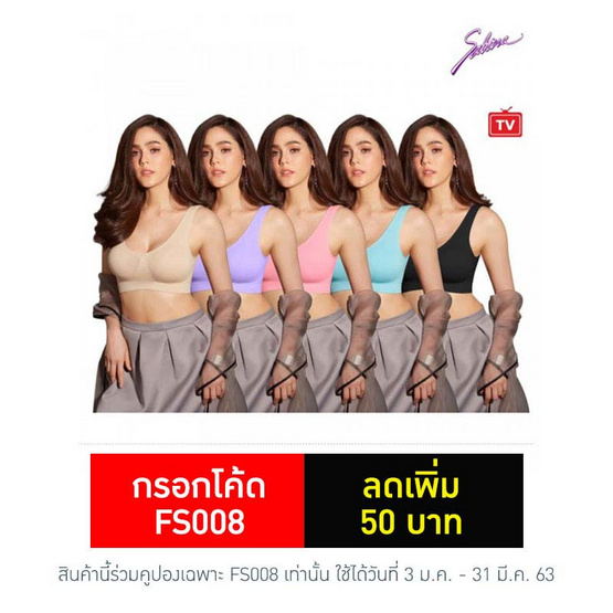 Sabina Happy Bra New Series แฮปปี้ บรา ซีรี่ย์ ใหม่ แถมฟรี ผ้าห่มกระเป๋า สีชมพู