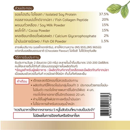 Variss (วาริส) ซอยโปรตีนพลัส กลิ่นช็อกโกแลต 500 กรัม แพ็ค 2 กระปุก