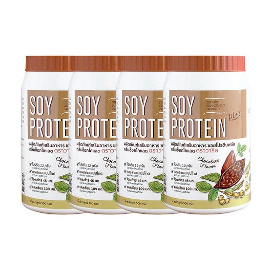 Variss (วาริส) ซอยโปรตีนพลัส กลิ่นช็อกโกแลต 500 กรัม แพ็ค 4 กระปุก