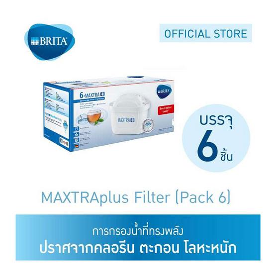 BRITA ไส้กรองน้ำ  รุ่น MAXTRAplus (Pack 6)