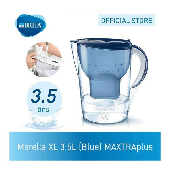 BRITA เหยือกกรองน้ำ  รุ่น Marella XL 3.5L สีน้ำเงิน