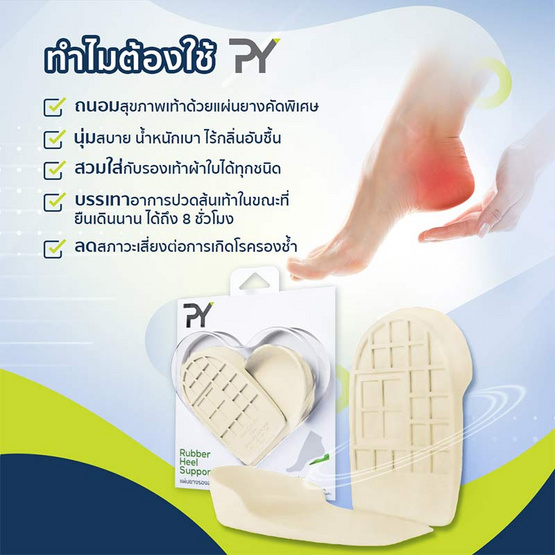 PY แผ่นยางรองส้นเท้า ขนาด S (1คู่)