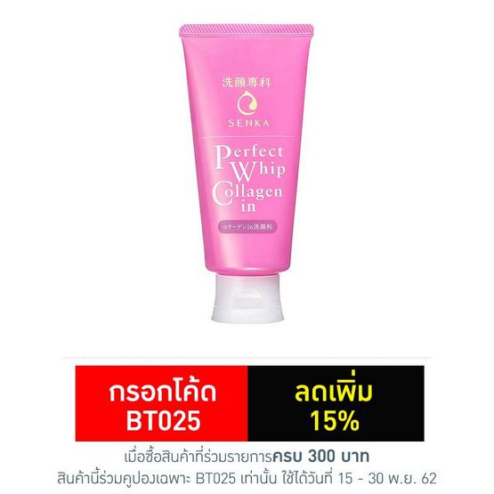 Senka โฟมล้างหน้า Perfect Whip Collagen In 120 กรัม