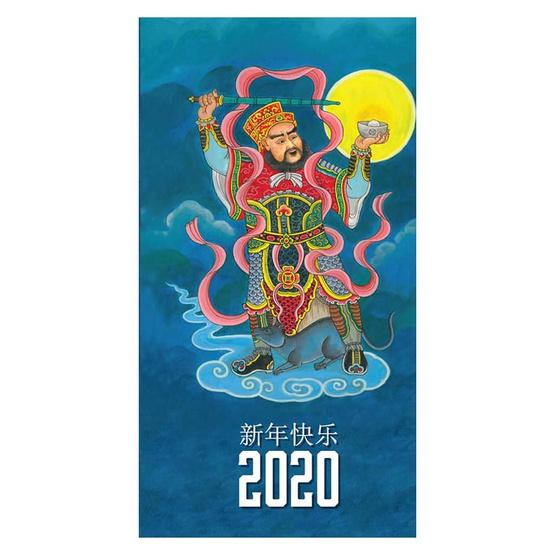 ปฎิทินซินแส ปี 2020