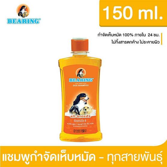 Bearing แชมพูกำจัดเห็บหมัด 150 ml. ทุกพันธุ์ (สีส้ม)