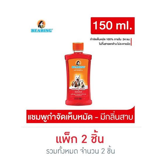 Bearing แชมพูกำจัดเห็บหมัด 150 ml. ลดกลิ่นสาบ (สีแดง)