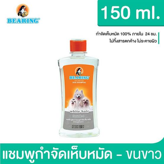 Bearing แชมพูกำจัดเห็บหมัด 150 ml. ขนขาว (สีขาว)