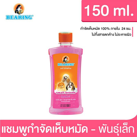 Bearing แชมพูกำจัดเห็บหมัด 150 ml. พันธุ์เล็ก (สีชมพู)