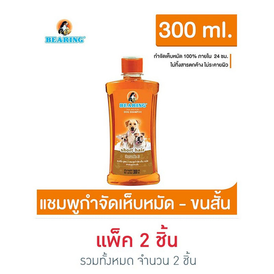 Bearing แชมพูกำจัดเห็บหมัด 300 ml. ขนสั้น (สีน้ำตาล)