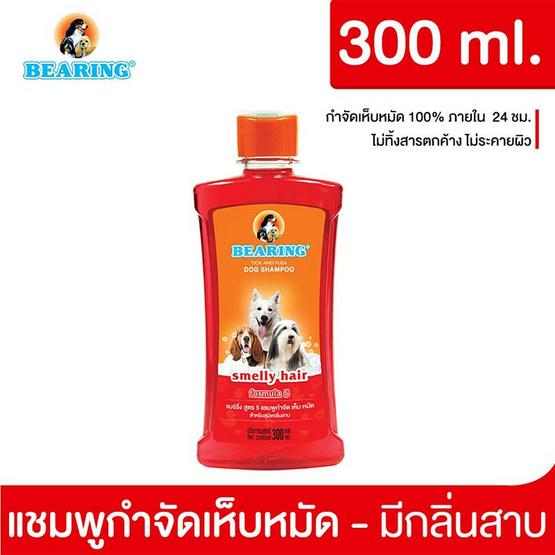 Bearing แชมพูกำจัดเห็บหมัด 300 ml. ลดกลิ่นสาบ (สีแดง)