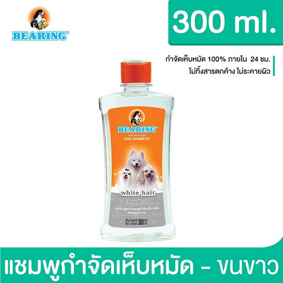 Bearing แชมพูกำจัดเห็บหมัด 300 ml. ขนขาว (สีขาว)