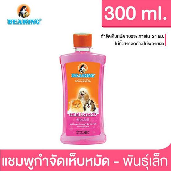 Bearing แชมพูกำจัดเห็บหมัด 300 ml. พันธุ์เล็ก (สีชมพู)