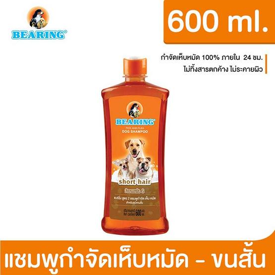 Bearing แชมพูกำจัดเห็บหมัด 600 ml. ขนสั้น (สีน้ำตาล)
