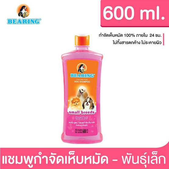 Bearing แชมพูกำจัดเห็บหมัด 600 ml. พันธุ์เล็ก (สีชมพู)