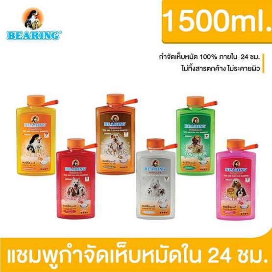 Bearing แชมพูกำจัดเห็บหมัด 1500 ml. ทุกพันธุ์ (สีส้ม)