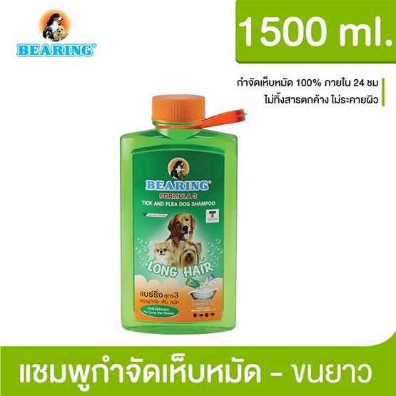 Bearing แชมพูกำจัดเห็บหมัด 1500 ml. ขนยาว (สีเขียว)