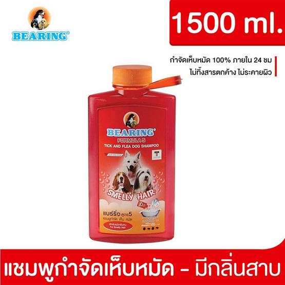 Bearing แชมพูกำจัดเห็บหมัด 1500 ml. ลดกลิ่นสาบ (สีแดง)