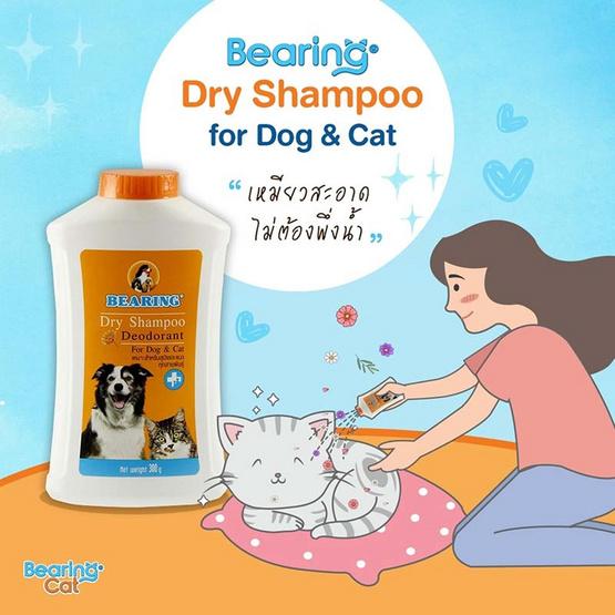 Bearing แชมพูแห้ง สุนัขและแมว 150g.