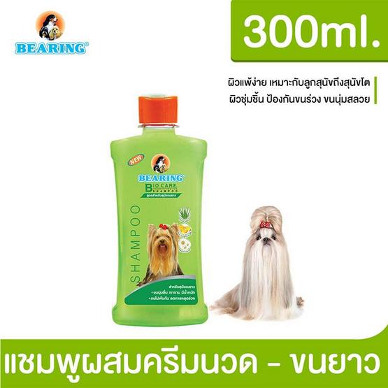 Bearing แชมพู Bio Care 300 ml.สีเขียว (ขนยาว)