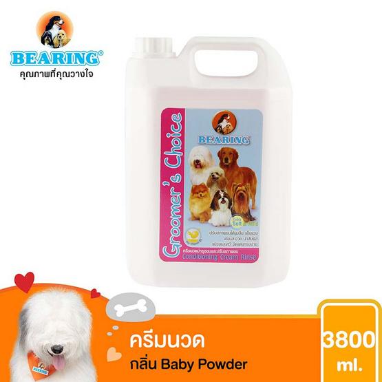 Bearing ครีมนวดกรูมเมอร์ช้อยส์ 3800 ml. กลิ่นแป้งเด็ก