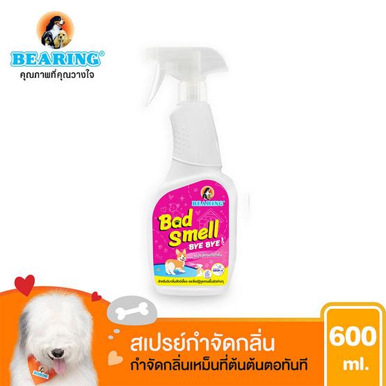 Bearing สเปรย์หอมดับกลิ่นตัวและที่นอนสุนัข Bad Smell 600 มล.