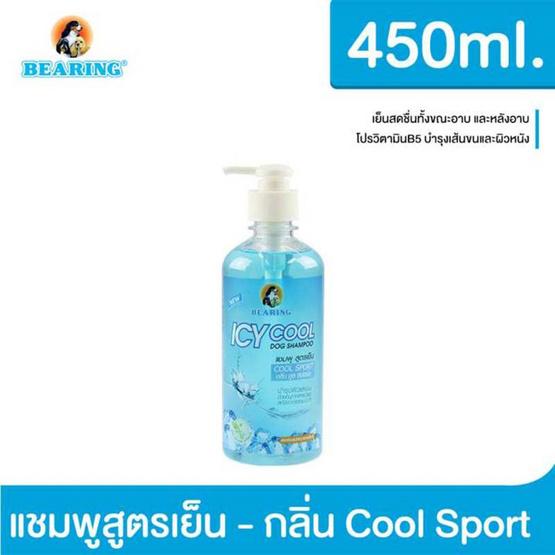 Bearing แชมพูสุนัข สูตรเย็น 450 ml. กลิ่นCool Sport