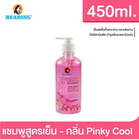 Bearing แชมพูสุนัข สูตรเย็น 450 ml. กลิ่นPinky Cool
