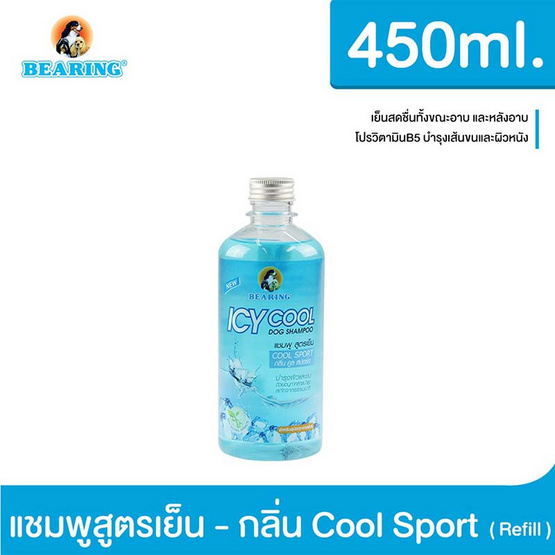 Bearing แชมพูสุนัข สูตรเย็น 450ml. กลิ่นCoolSport(Refill)