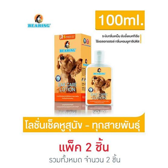 Bearing โลชั่นทำความสะอาดหู-สุนัข 100 ml.