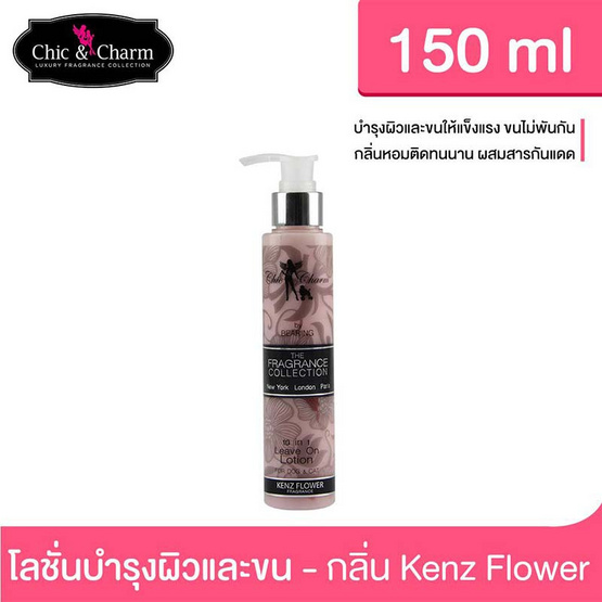 Chic & Charm โลชั่นบำรุงผิวและขนสุนัขและแมว 150 ml. กลิ่นKenz Flower
