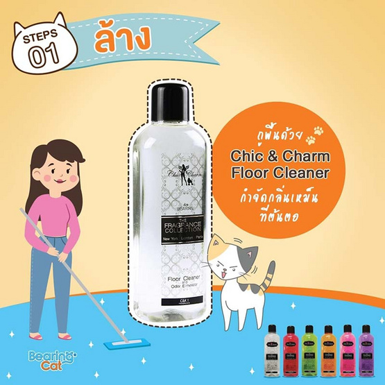 Chic & Charm น้ำยาถูพื้นขจัดกลิ่นสุนัขและแมว กลิ่นน้ำหอมฝรั่งเศษ 1000 ml.กลิ่นDejavu