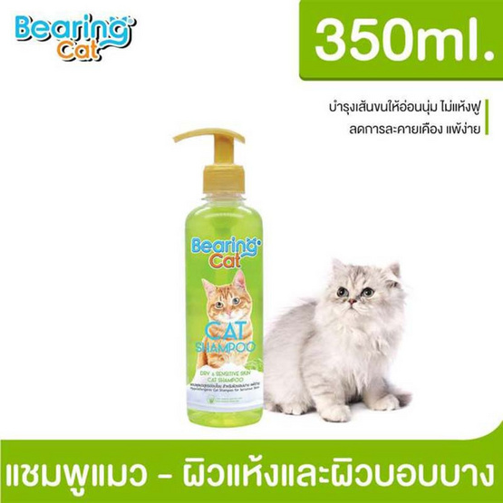 Bearing แคท แชมพูแมว 350 มล.สูตรอ่อนโยน