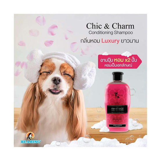 Chic & Charm แชมพูสุนัขและแมว กลิ่นน้ำหอมฝรั่งเศษ 250 ml. กลิ่นHappy