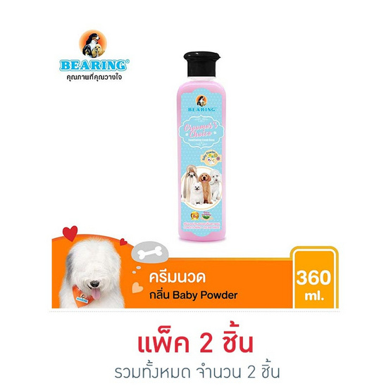 Bearing ครีมนวดกรูมเมอร์ช้อยส์ 360 ml. กลิ่นแป้งเด็ก