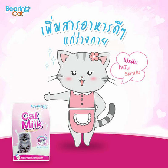 Bearing แคท นมผงสำหรับลูกแมว 300 g.
