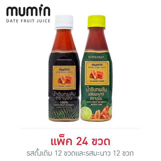 มุมิน น้ำอินทผลัม 100% รสดั้งเดิม และ รสมะนาว แพ็ค 24