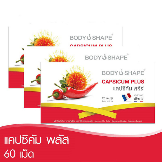 Body Shape แคปซิคัม พลัส แพ็ค 3 กล่อง (20 แคปซูล/กล่อง)